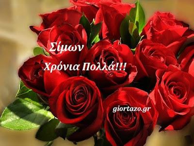 10 Μαΐου  🌹🌹🌹 Σήμερα γιορτάζουν οι: Σίμων giortazo