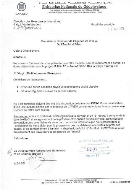 اعلان عن توظيف في المؤسسة الوطنية للجيوفيزياء ENAGEO (منصب 110) -- مارس 2019