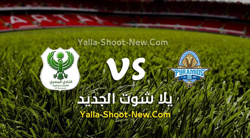 نتيجه مباراة بيراميدز والمصري البورسعيدي اليوم بتاريخ 10-09-2020 في الدوري المصري
