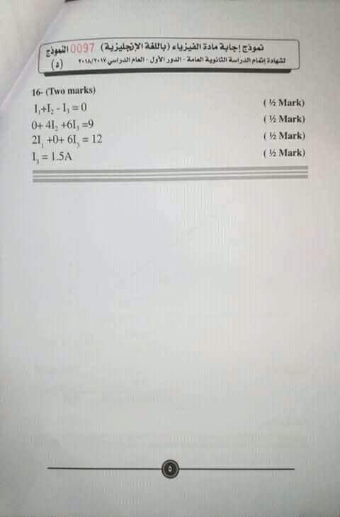 نموذج اجابة امتحان الفيزياء باللغة الانجليزية للصف الثالث الثانوي لغات 2018 بتوزيع الدرجات 0%2B%252811%2529