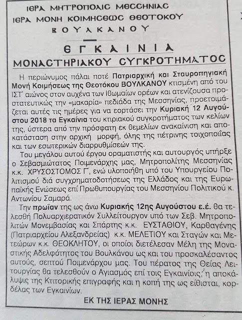 Εγκαίνια Μοναστηριακού Συγκροτήματος στην Ιερά Μονή Κοιμήσεως της Θεοτόκου Βουλκάνου Μεσσηνίας