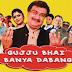 Gujjubhai Banya Dabang - Superhit Comedy Gujarati Natak