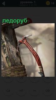 на дереве закреплен обычный ледоруб