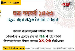 banglalion-enjoy-14-23-gb-bonus-data-on-every-recharge-of-tk-399-or-above-prepaid-postpaid-pohela-boishakh-bangla-new-year-1423