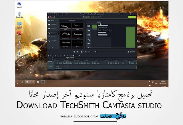 تحميل برنامج كامتزيا استديو Download Camtasia Studio مسجل الفيديو - موقع حملها
