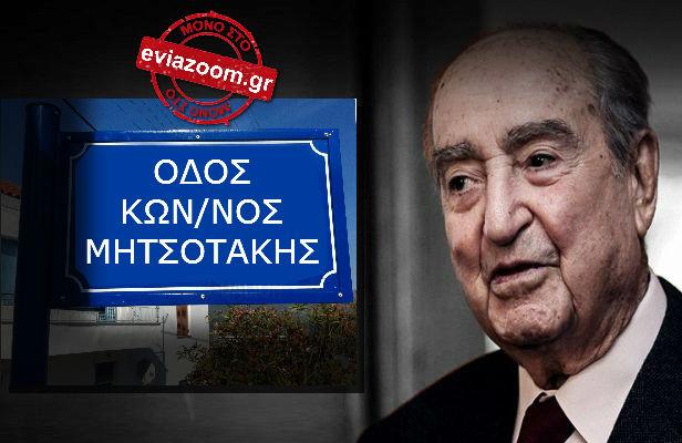 Χαλκίδα: Όχι δεν είναι αστείο! Αίτημα για οδό «Κωνσταντίνος Μητσοτάκης» κατατέθηκε στο Δήμο Χαλκιδέων! (ΦΩΤΟ)