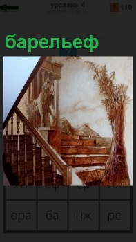 Изображение на стене которое немного выступает, сделан барельеф с сюжетом