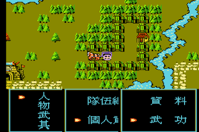 【FC】聖火列傳+金手指+攻略,任天堂紅白機第一款繁體中文RPG!