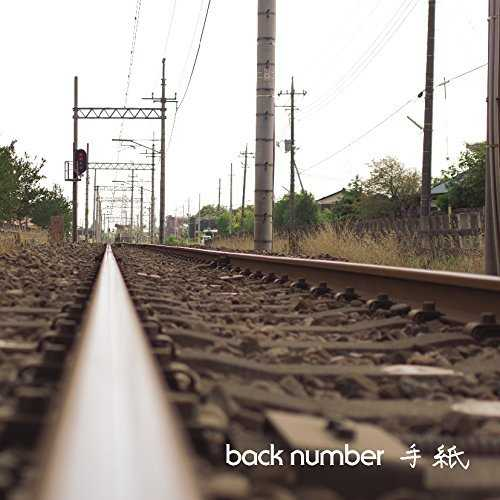 [Single] back number – 手紙 (2015.08.12/MP3/RAR)