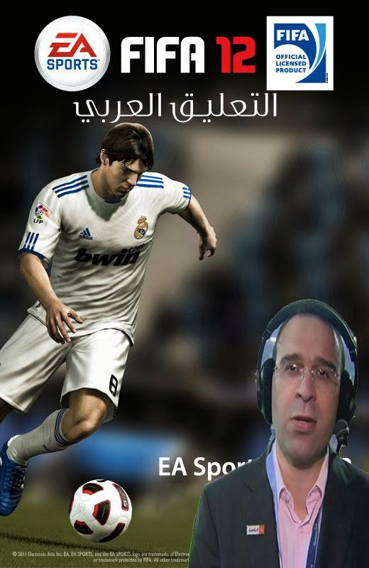 حصريا تحميل باتش التعليق العربي لفيفا 2012 على رابط واحد مباشر,arabic commentary for fifa 12  - موقع ميكانو