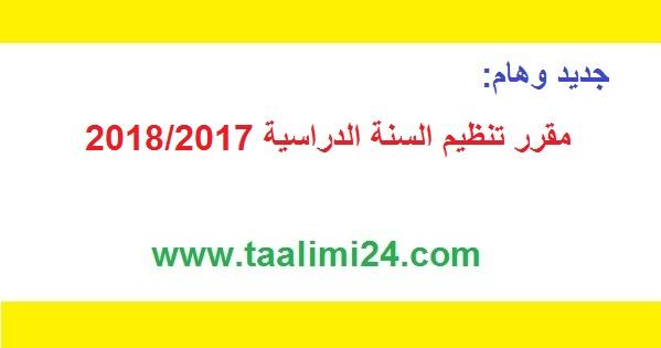 مقرر تنظيم السنة الدراسية 2018/2017