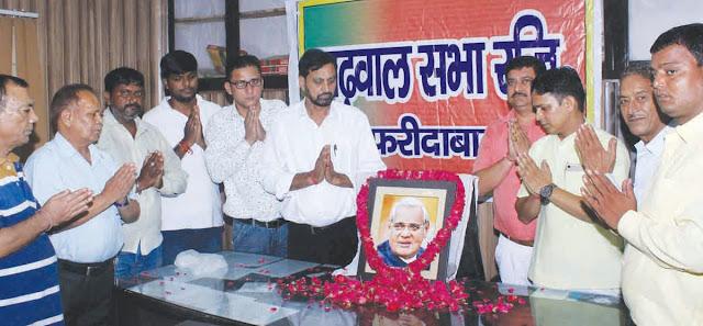 Garhwal Sabha Faridabad gave the former Prime Minister himself. Tribute to Atal Bihari Vajpayee