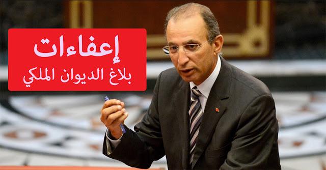 إعفاء محمد حصاد وزير التربية الوطنية وعدد من المسؤولين - بلاغ الديوان الملكي