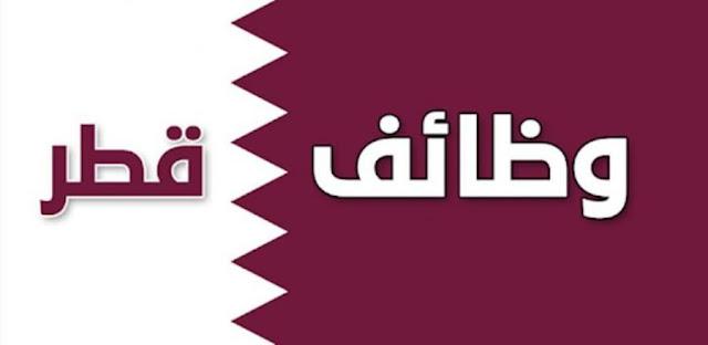 عرض عمل بدولة قطر