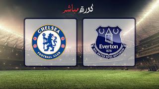 مشاهدة مباراة تشيلسي وايفرتون بث مباشر 17-03-2019 الدوري الانجليزي