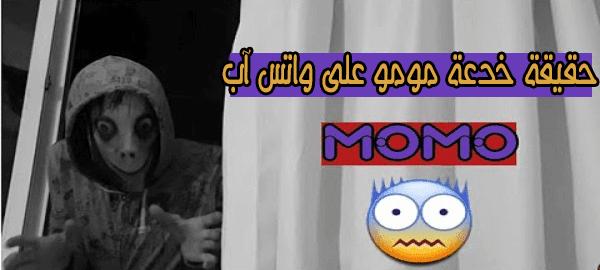 أخيرا كشف حقيقة مومو MOMO اخطر حساب واتساب في العالم !