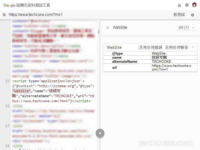 Google 結構化資料標記:搜尋結果連結網址顯示階層式網站名稱_301
