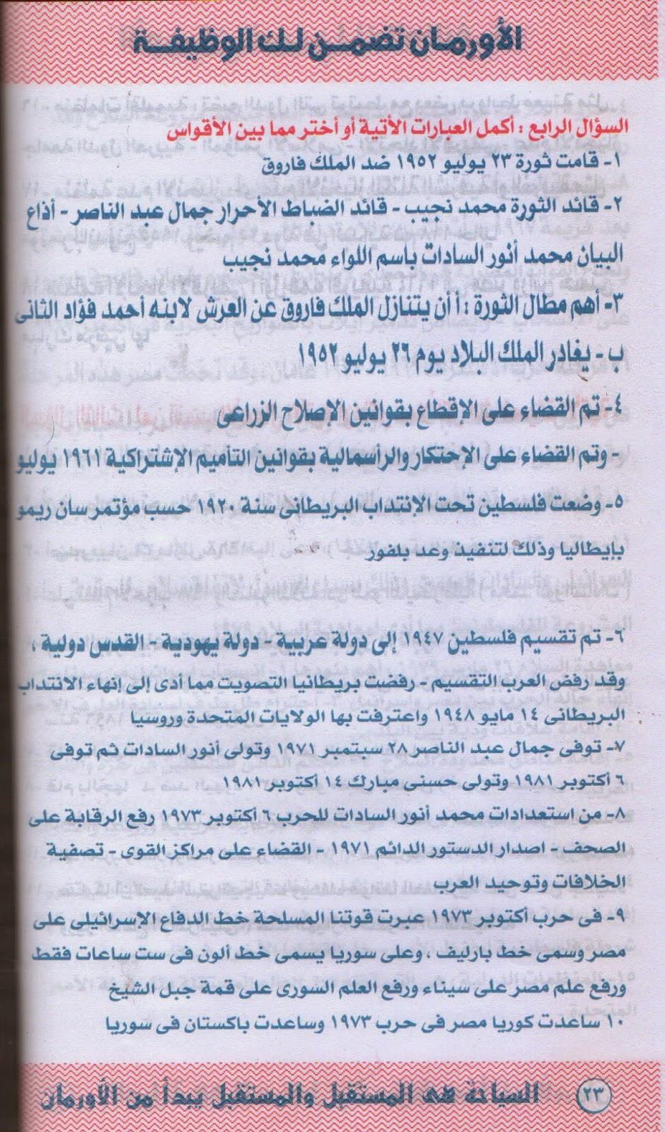 مراجعة دراسات ترم 2 الثالث الإعدادى 7.jpg