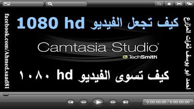 كيف تجعل الفيديو hd 1080 ببرنامج Camtasia Studio 8, طريقة عمل منتاج احترافى وجعل الفيديو اتش دى قمة الروعة,