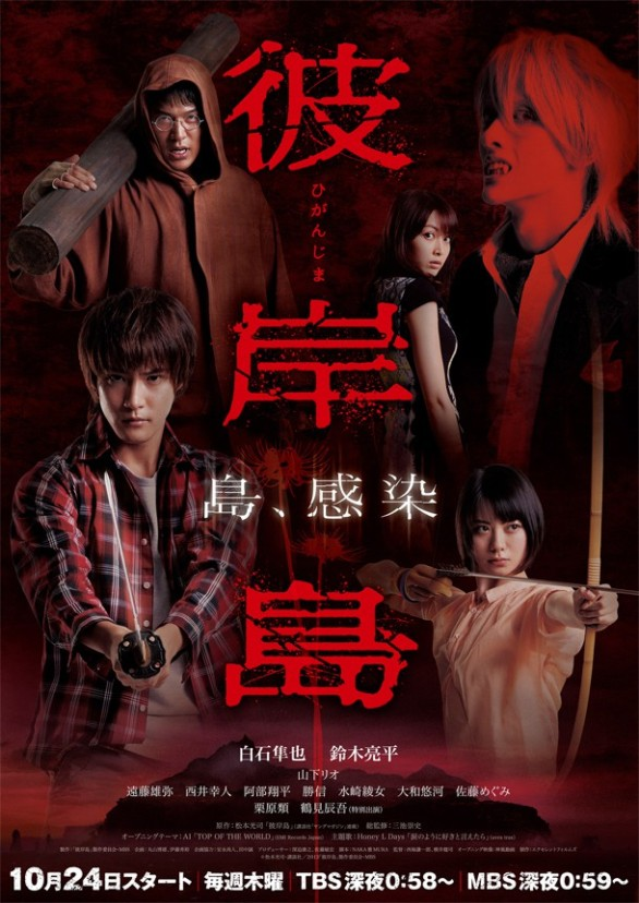 Sinopsis Higanjima / 彼岸島 (2013) - Serial TV Jepang