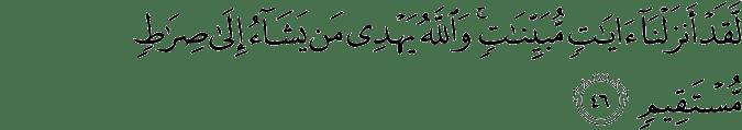Surat An Nur ayat 46