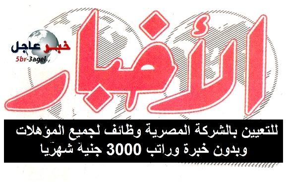 الشركة المصرية تعلن عن وظائف شاغرة للجميع بدون خبرة وراتب 3000 شهريا