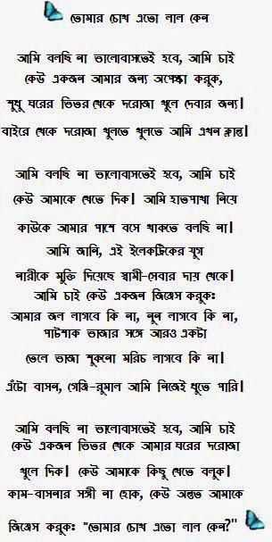 Top Bangla Sms And Jokes Bangla Love And Romatic Kobita