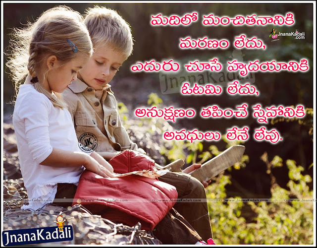 Telugu Latest New Nice Friendship Quotations, Best Friends Quotes in Telugu, Telugu Language Friendship Quotes, Best Telugu Language new Quotes images, New Telugu Quotes Gallery, Best Telugu Quotes in Telugu Font,Life Long Friendship Quotations in Telugu,Best New Telugu Friendship Quotes