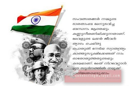 festival 2016 independence day speech 2016 in malayalam
