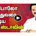 Stalin threatens Apollo Doctor to know about Tamil Nadu cm Jayalalitha's Health.