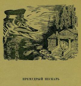 """Краткое содержание сказки """"Премудрый пискарь"""" Салтыкова ..."""