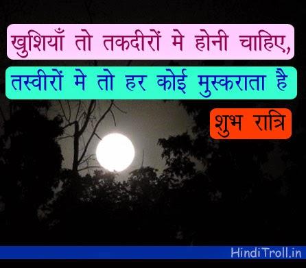 Khushiya To | Good Night Hindi Quotes Wallpaper |