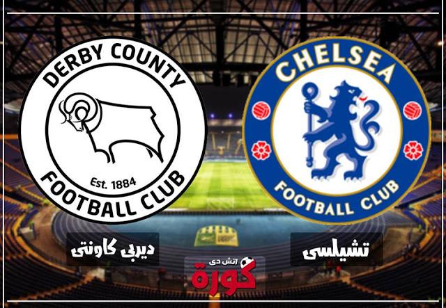 مشاهدة مباراة تشيلسي وديربي كاونتي بث مباشر 31-10-2018 كأس الرابطة الإنجليزية