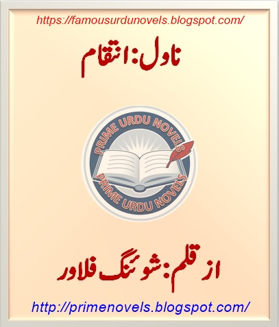 Inteqam novel online reading by Showing Flower