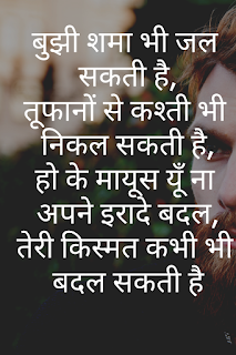 Hindi Motivational quote for student