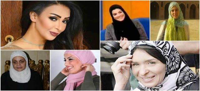 فنانات خلعن الحجاب بعد ارتدائه من أجل العودة للفن
