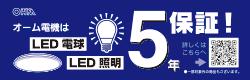 オーム電機のLED球は5年保証