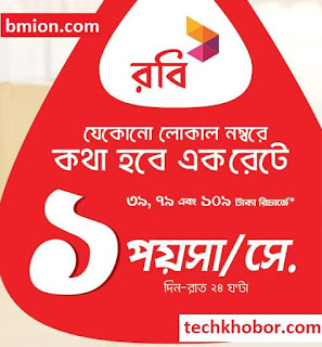 Robi-109Tk-Recharge-Offer-1Paisa-sec-Any-Number-24Hour-60Paisa-Min