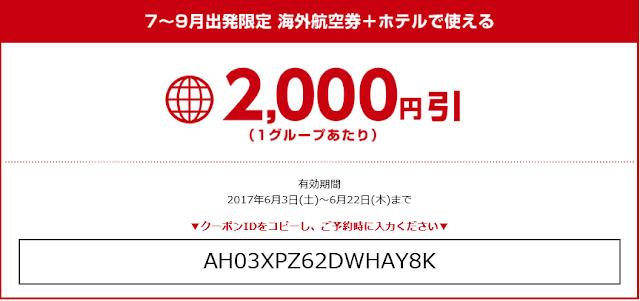 //ck.jp.ap.valuecommerce.com/servlet/referral?sid=3277664&pid=884076194&vc_url=http%3A%2F%2Fwww.his-j.com%2Ftyo%2Fcoupon%2Fcoupon_ah_20170603.html%3Flcid%3Dtyo_top_new01%26cid%3D1790%26cid%3D1790
