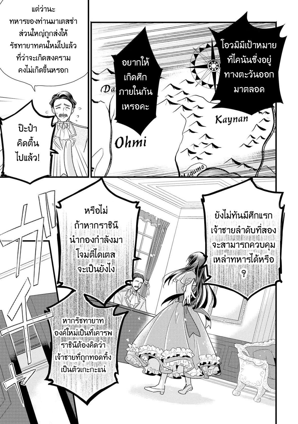 อ่านการ์ตูน Daites Ryou Koubouki ตอนที่ 1 หน้าที่ 15