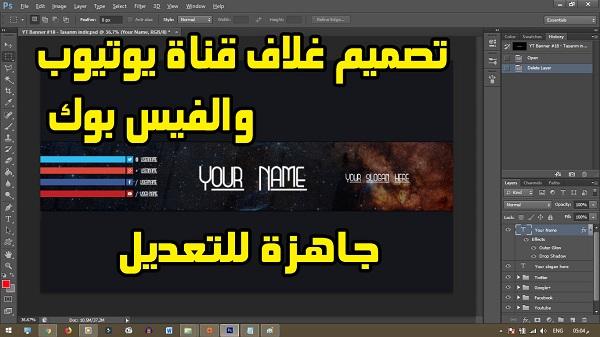 تصميم غلاف يوتيوب طريقة عمل غلاف يوتيوب احترافي جديد بالمقاسات الغلاف اليوتيوب الصحيحة