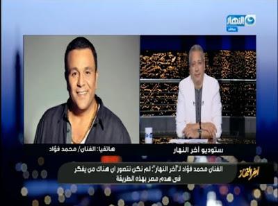 محمد فؤاد, فدا مصر,