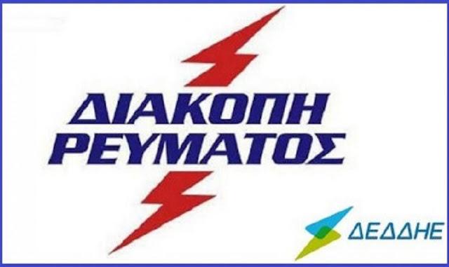 Προγραμματισμένες διακοπές ρεύματος την Τρίτη 7/7 σε μεγάλα τμήματα του Δήμου Επιδαύρου