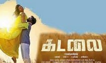 Kadalai 2016 Tamil Movie Watch Online