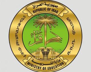 وزارة التربية العراقية  تعلن عدم وجود دور ثالث للصفوف المنتهية