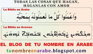 frases motivadoras biblicas para tatuajes escritas en arameo