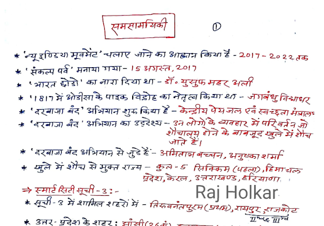 Last 10 Months HandWritten Current Affairs download Free