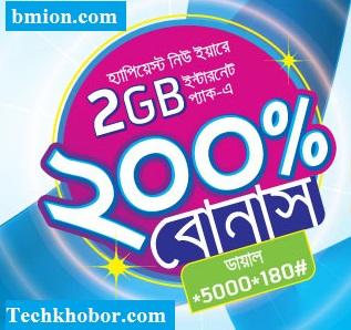 গ্রামীণফোন-২০০%-ডাটা-বোনাস-2GB-ইন্টারনেটের-সাথে