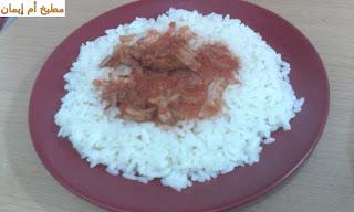 ارز  ابيض مع صلصة حمراء بالتونة