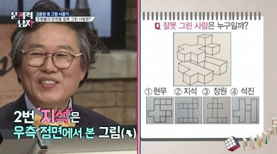 Korean Entertainment Programs problematic men Problematic Men Kim Ji Suk Ha Suk Jin Hyun moo Kim Ji suk lee Jang won Ha Seok jin IQ Test Tyler Rasch noepulgi kim choong won art teacher hot brain Ep 23 creativity